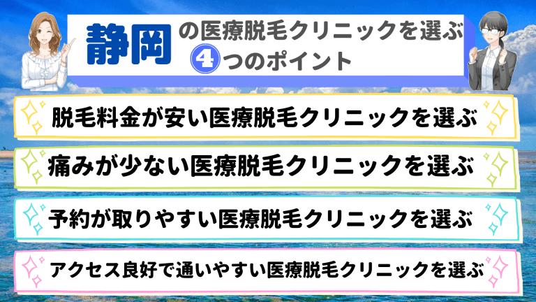 静岡の医療脱毛クリニックを選ぶ4つのポイント