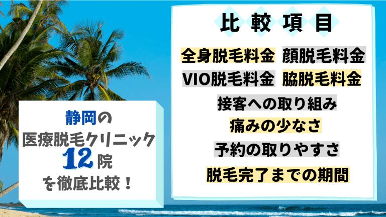 静岡の医療脱毛クリニック12院を徹底比較!