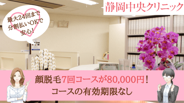 静岡中央クリニック紹介画像
