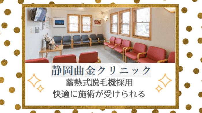 静岡曲金クリニック紹介画像