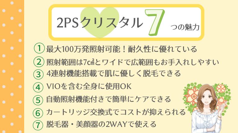 2PSクリスタル7つの魅力