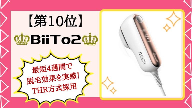 BiiTo2紹介画像女性