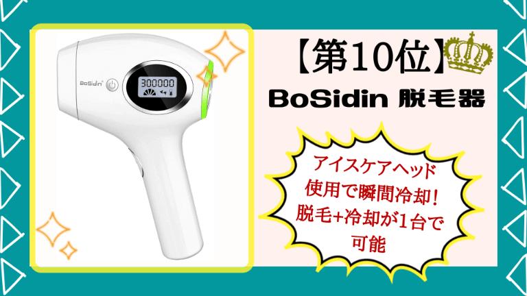 BoSidin 脱毛器紹介画像