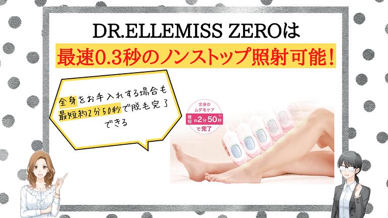 DR.ELLEMISS ZERO魅力2