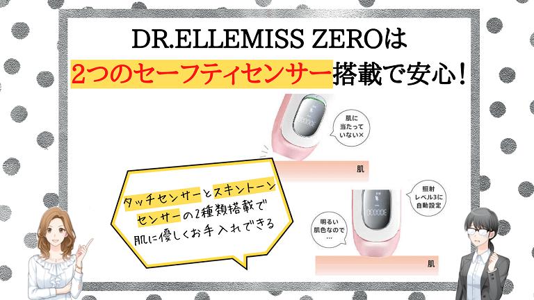 DR.ELLEMISS ZERO魅力4