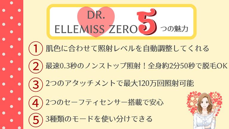 DR.ELLEMISS ZERO5つの魅力