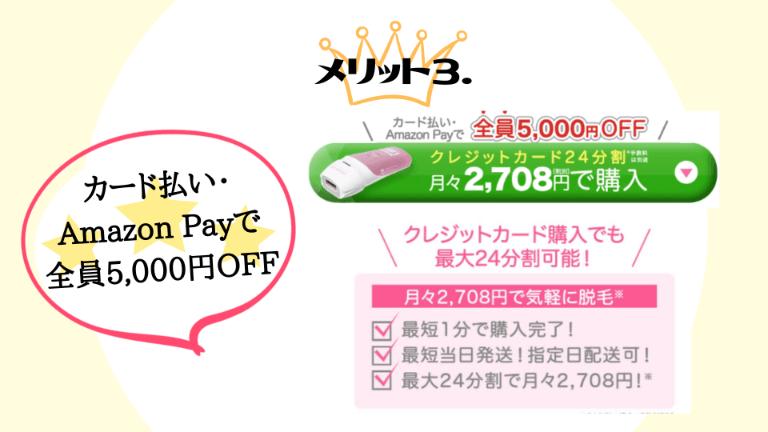 Datsumo Labo Home Edition公式サイト購入メリット3