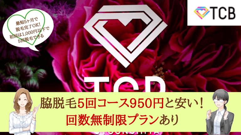 TCB東京中央美容外科宇都宮紹介画像