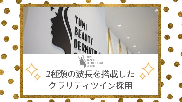 ゆみ美容皮膚科クリニック紹介画像