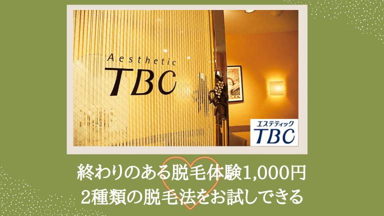 エステティックTBC脇紹介画像