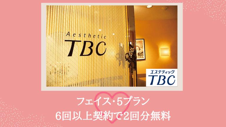 エステティックTBC顔紹介画像