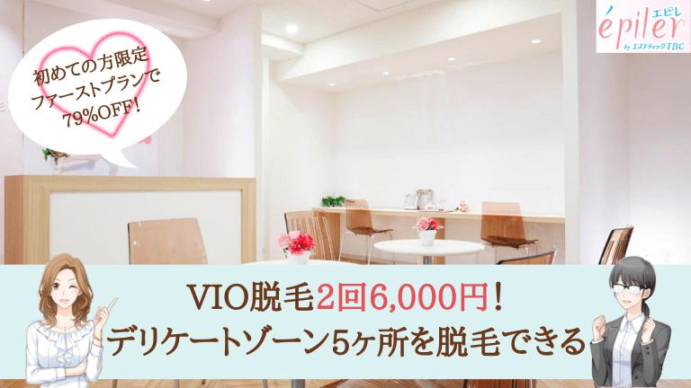 エピレ銀座紹介画像VIO