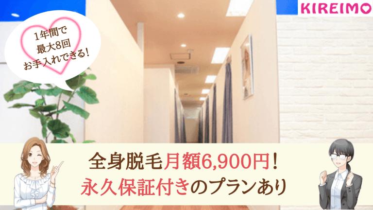 キレイモ町田紹介画像