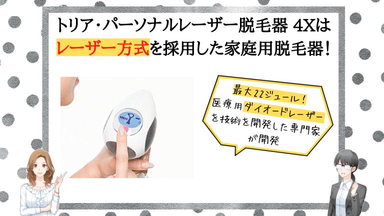 トリア・パーソナルレーザー脱毛器 4X魅力1