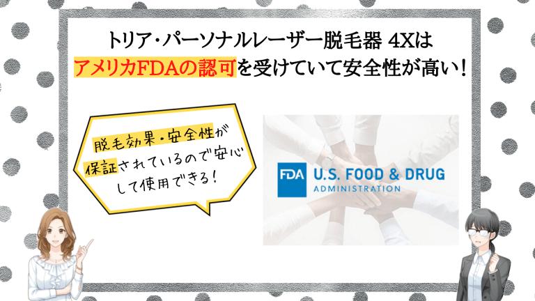 トリア・パーソナルレーザー脱毛器 4X魅力2