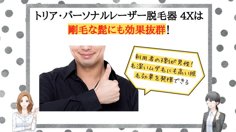 トリア・パーソナルレーザー脱毛器 4X魅力3