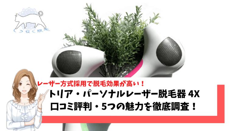 トリア・パーソナルレーザー脱毛器 4X