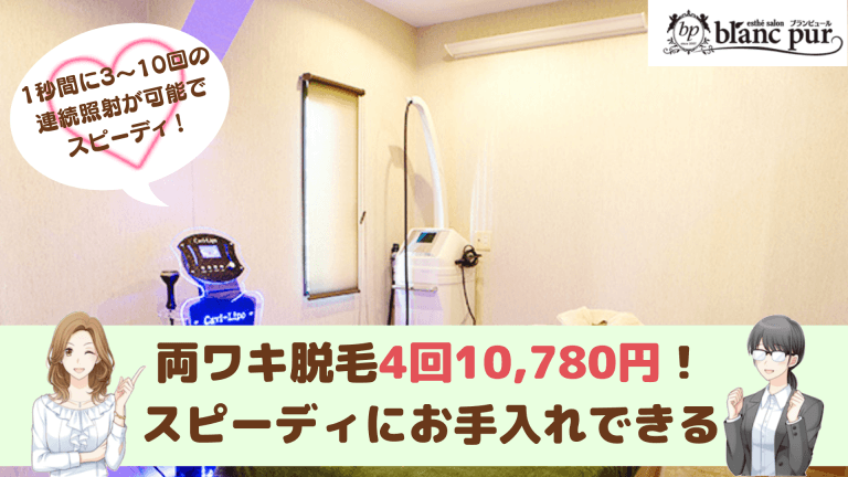 ブランピュール両ワキ紹介画像