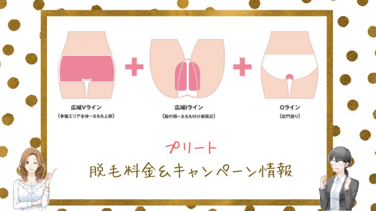 プリート脱毛料金・キャンペーン情報