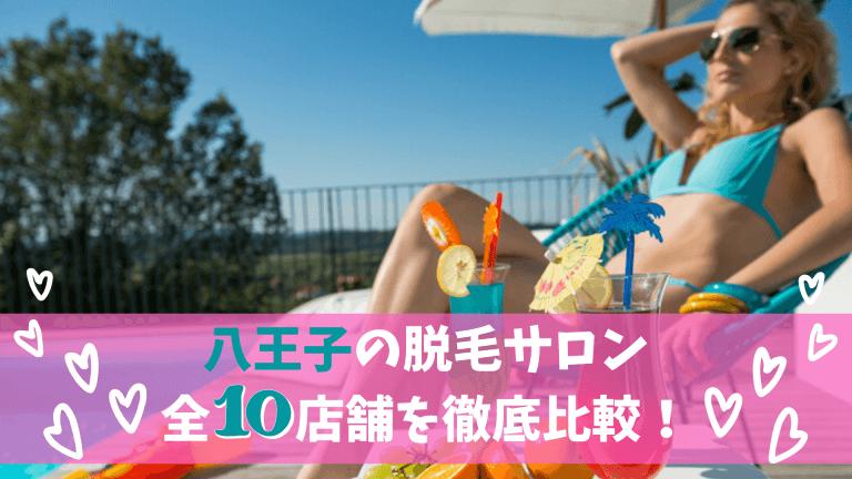 八王子の脱毛サロン全10店舗を徹底比較!