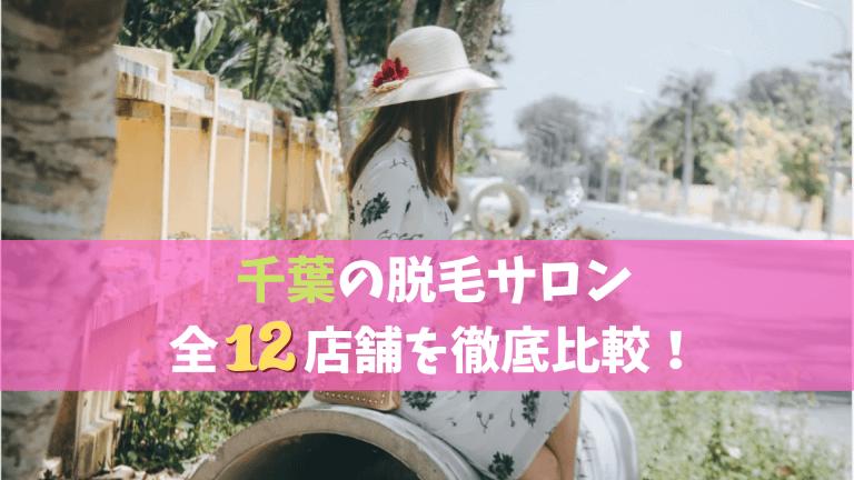 千葉の脱毛サロン全12店舗を徹底比較!