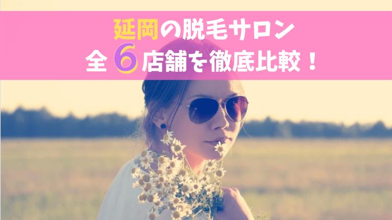 延岡の脱毛サロン全6店舗を徹底比較!