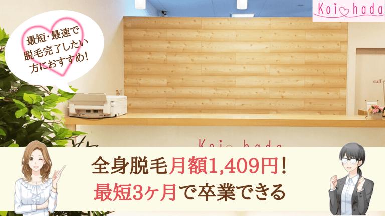 恋肌八王子紹介画像