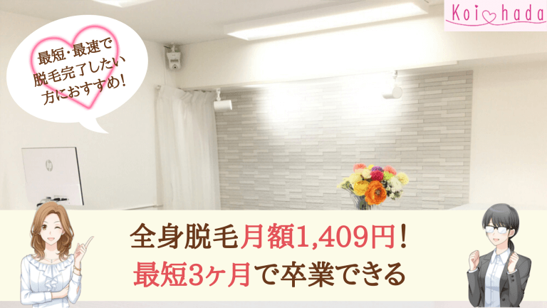 恋肌名古屋・栄紹介画像