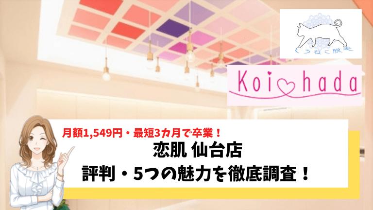 恋肌 仙台店