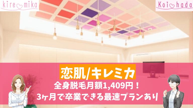 恋肌_キレミカ全身脱毛紹介画像