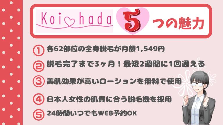 調査してわかった『恋肌 仙台店』5つの魅力
