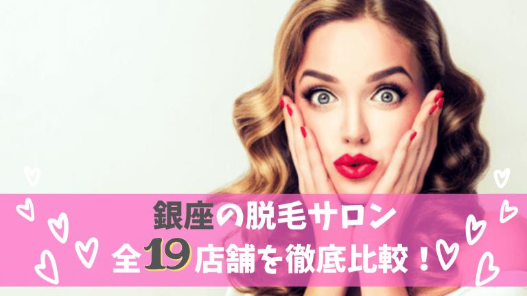 銀座の脱毛サロン全19店舗を徹底比較!