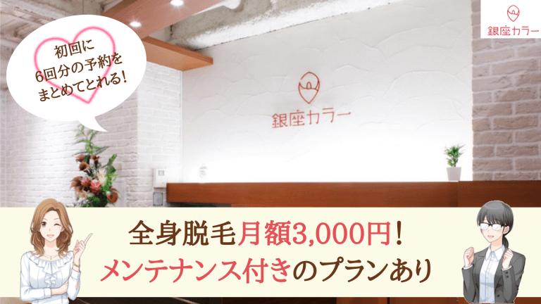 銀座カラー名古屋・栄紹介画像