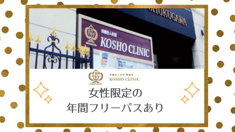 KOSHOクリニック紹介画像