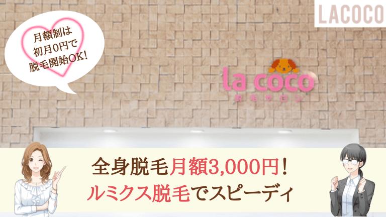 LACOCO柏紹介画像