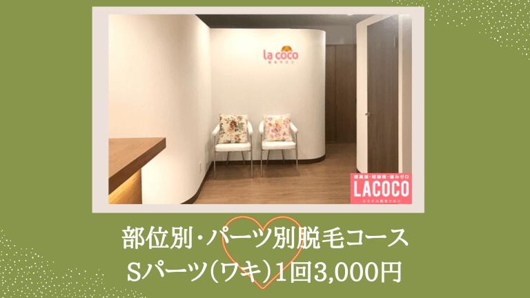 LACOCO脇紹介画像
