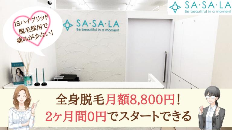 SASALA大宮紹介画像