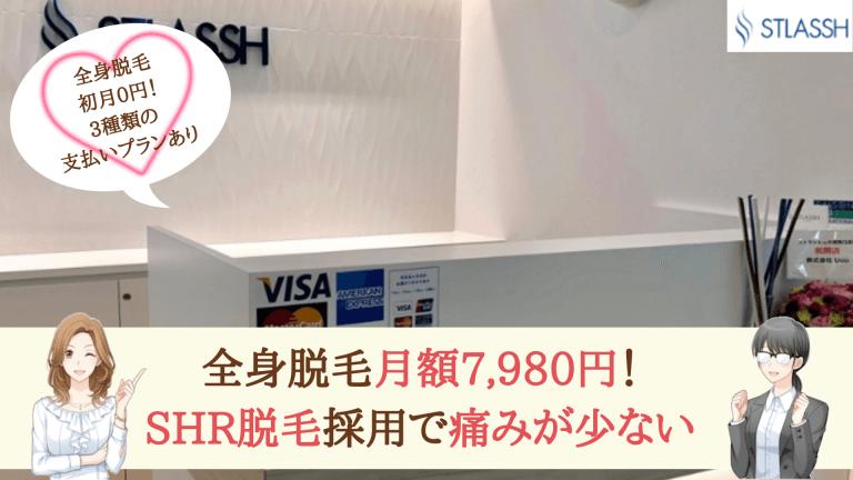 STLASSH大宮紹介画像