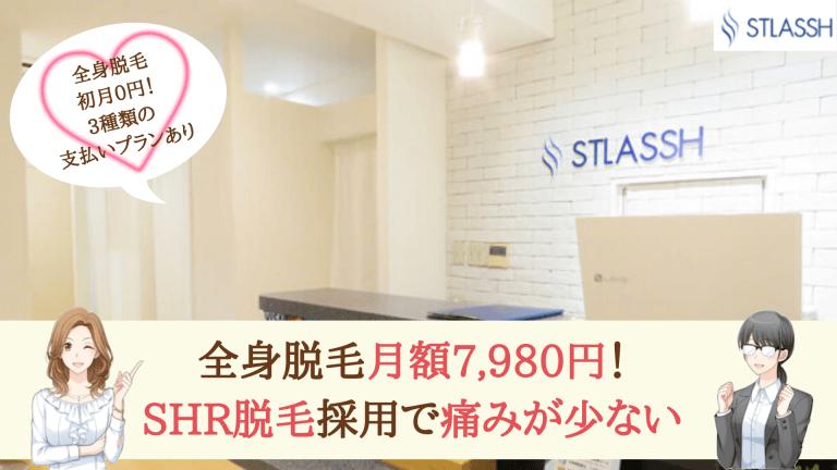 STLASSH町田紹介画像