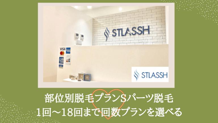STLASSH脇紹介画像
