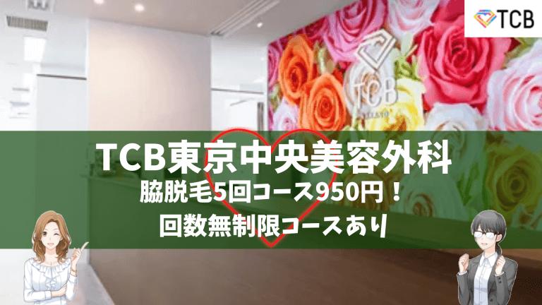 TCB東京中央美容外科脇脱毛紹介画像