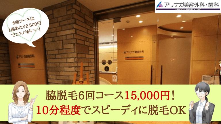 アリナガ美容外科・歯科脇紹介画像