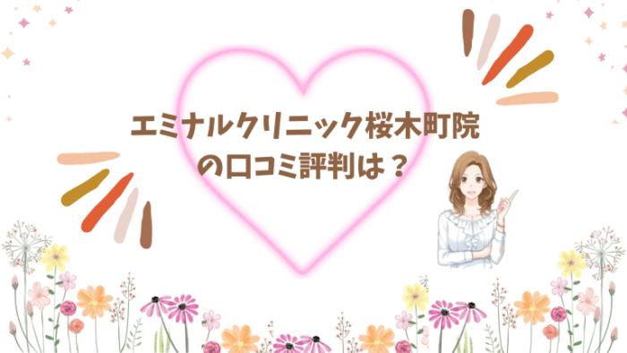 エミナルクリニック桜木町院口コミ評判