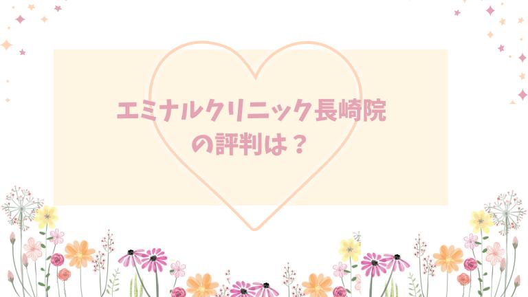 エミナルクリニック長崎院口コミ評判