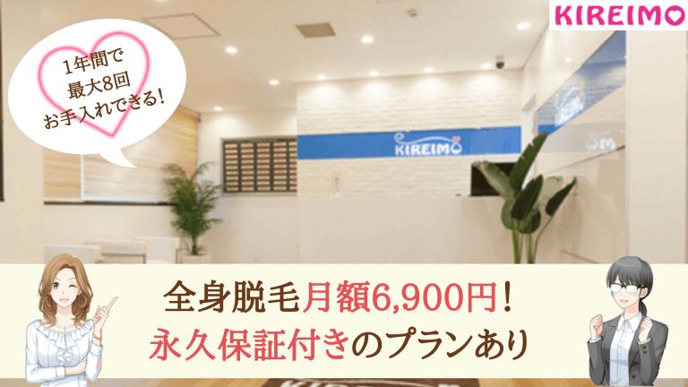 キレイモ広島紹介画像