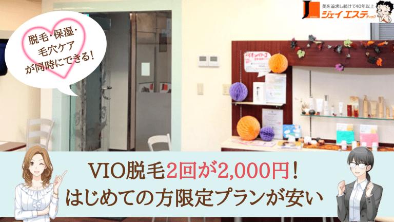 ジェイエステティック横浜VIO紹介画像