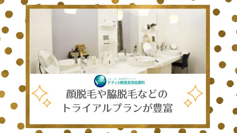 テティス横濱美容皮膚科紹介画像