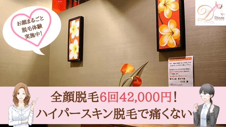 ディオーネ横浜紹介画像