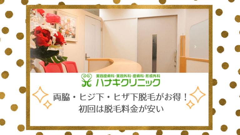 ハナキクリニック紹介画像