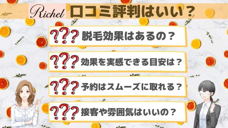 リシェル口コミ評判